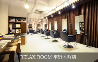 RELAX ROOM 平野本町店